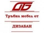 Дизабан – Любомир Банчев ЕТ