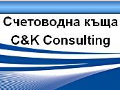 Счетоводна Къща C&K