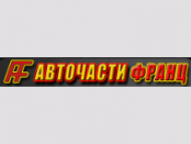 Авточасти – Франц ООД