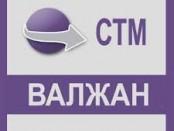 СТМ Валжан ЕООД