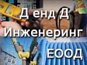 Д енд Д – инженеринг ЕООД