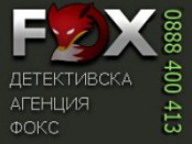 Детективската агенция Фокс