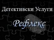 Детективска агенция Рефлекс