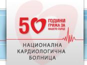 Национална кардиологична болница МБАЛ НКБ