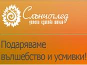 Детска езикова школа Слънчоглед