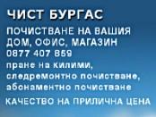 Професионално почистване Бургас и околия