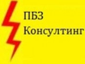 ПБЗ Консултинг ЕООД