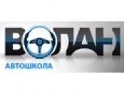 Автошкола Волан ЕООД