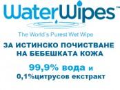 Water Wipes – бебешки кърпички