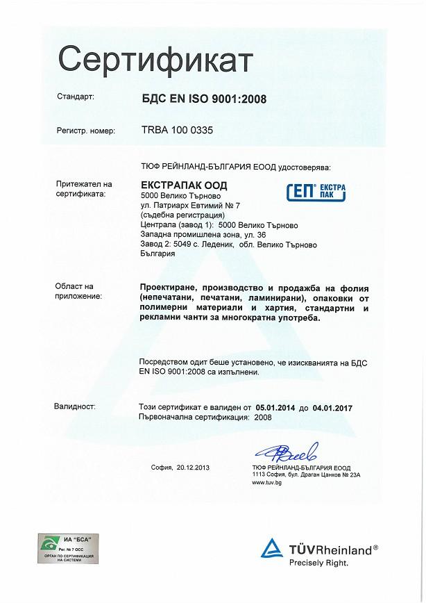 ISO9001-2008bg-9bda33f4-1200